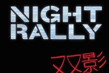 Twin Shadow Night Rally Mixtape cover