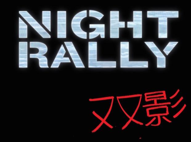 Twin Shadow Night Rally Mixtape cover
