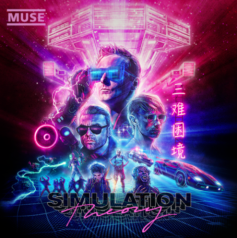 muse-simulation-theory-cover-art-1535649647