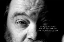 Roky Erickson With Okkervil River, 'True Love Cast Out All Evil' (Anti-)